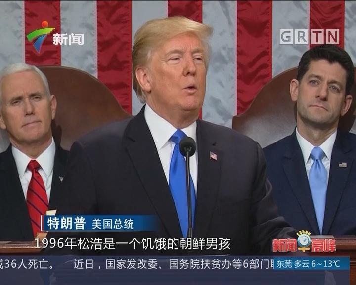 """特朗普国情咨文大谈朝鲜:首次邀请""""脱北者""""参加"""