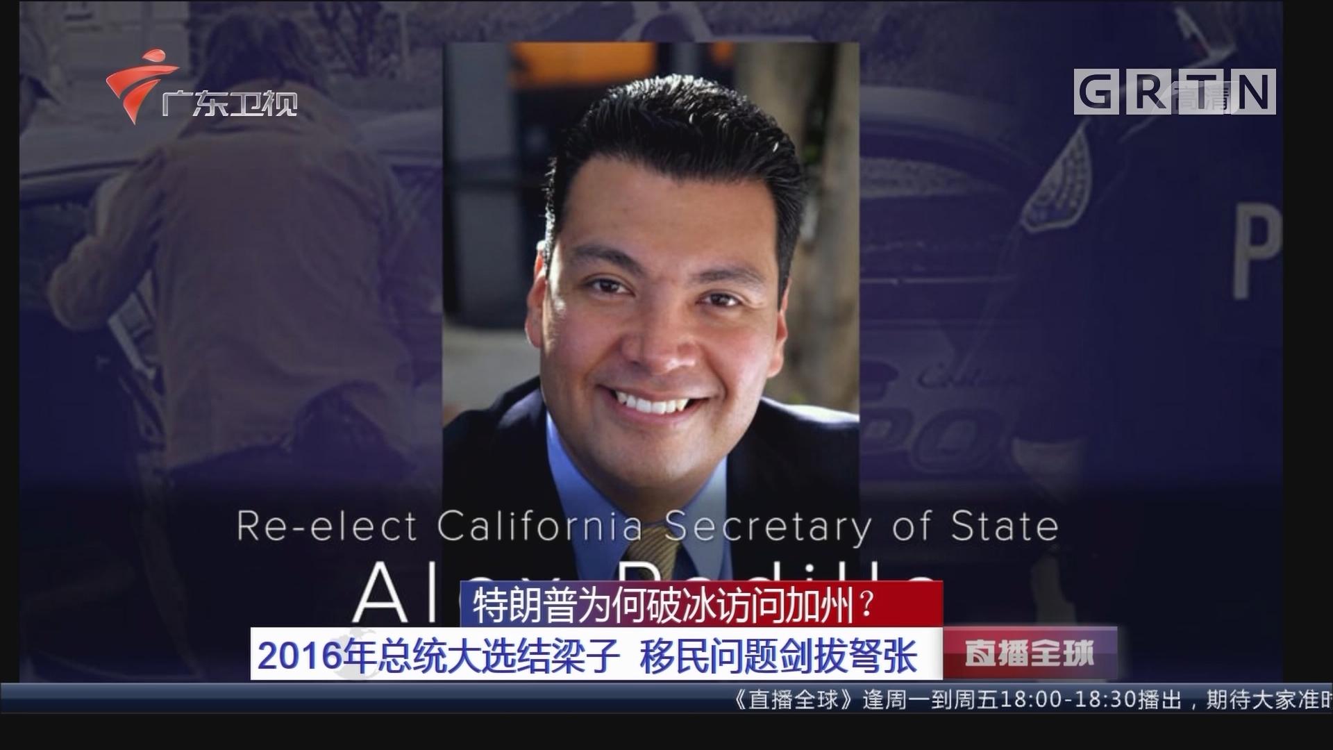 特朗普为何破冰访问加州?2016年总统大选结梁子 移民问题剑拔弩张