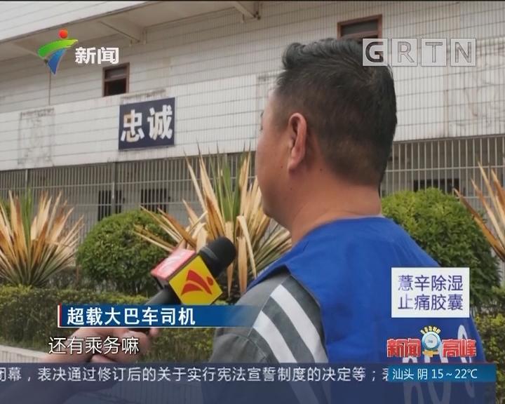 惠州:大巴超载27人司机被刑拘