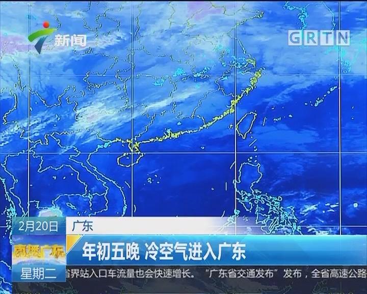 广东:年初五晚 冷空气进入广东
