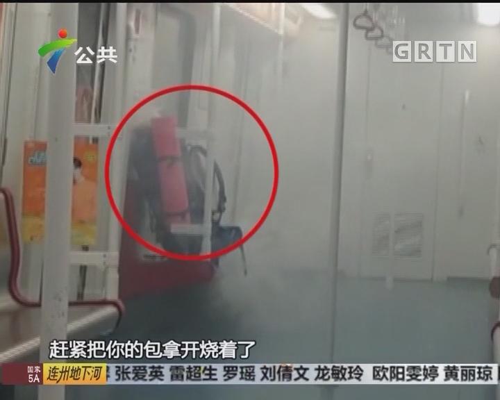 广州:充电宝冒烟起火 地铁紧急疏散乘客