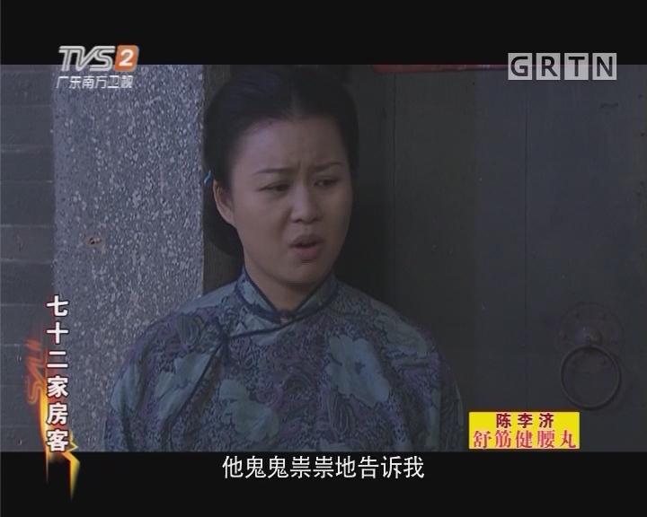 [2018-02-05]七十二家房客:药无其事(上)