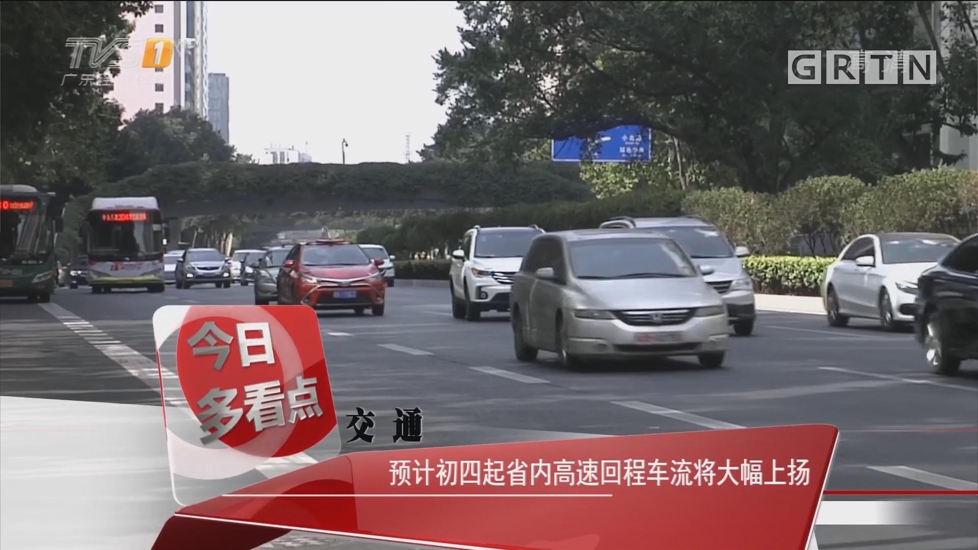 交通:预计初四起省内高速回程车流将大幅上扬