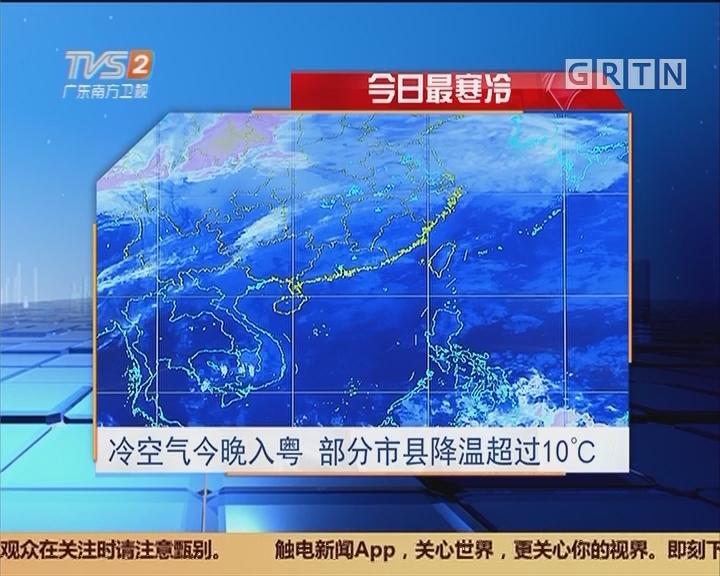 今日最寒冷:冷空气入粤 部分市县降温超过10℃