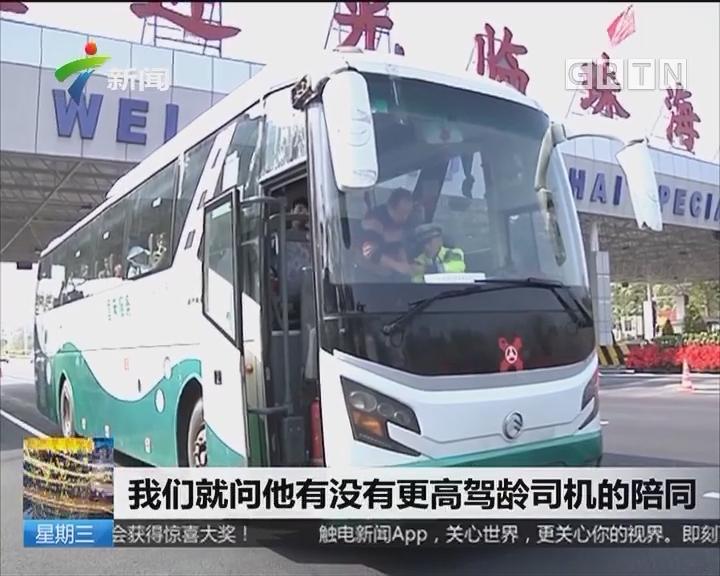 珠海:实习司机开长途大巴被查 载30名乘客