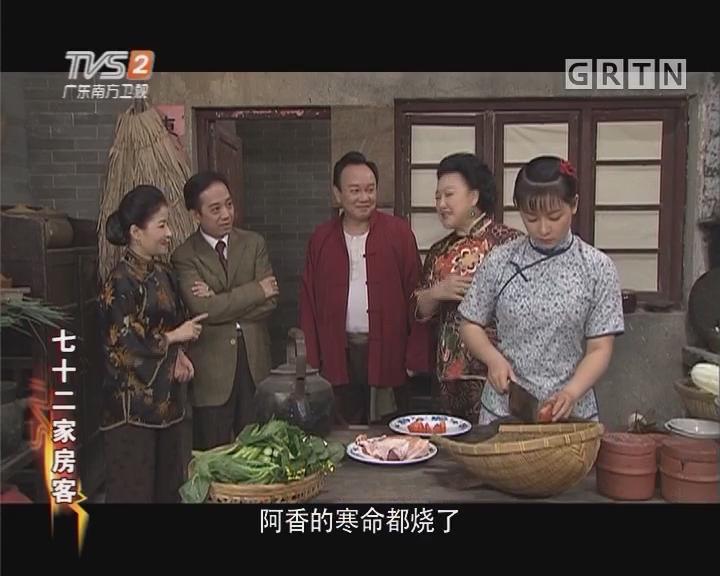 [2018-02-06]七十二家房客:箩底橙(下)