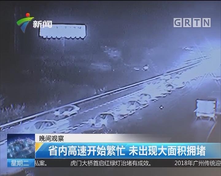 省内高速开始繁忙 未出现大面积拥堵