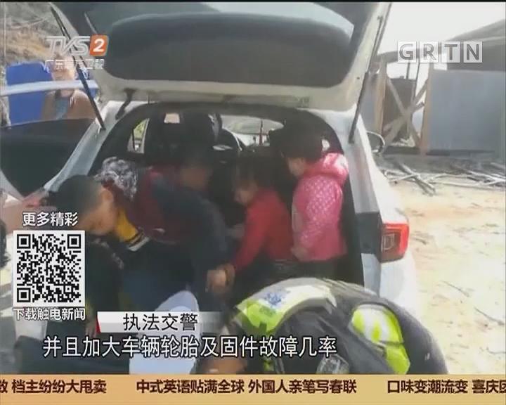 广西:小车严重超员 4名小孩塞在后备箱