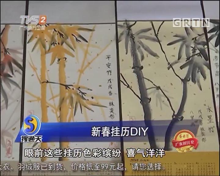 新春挂历DIY