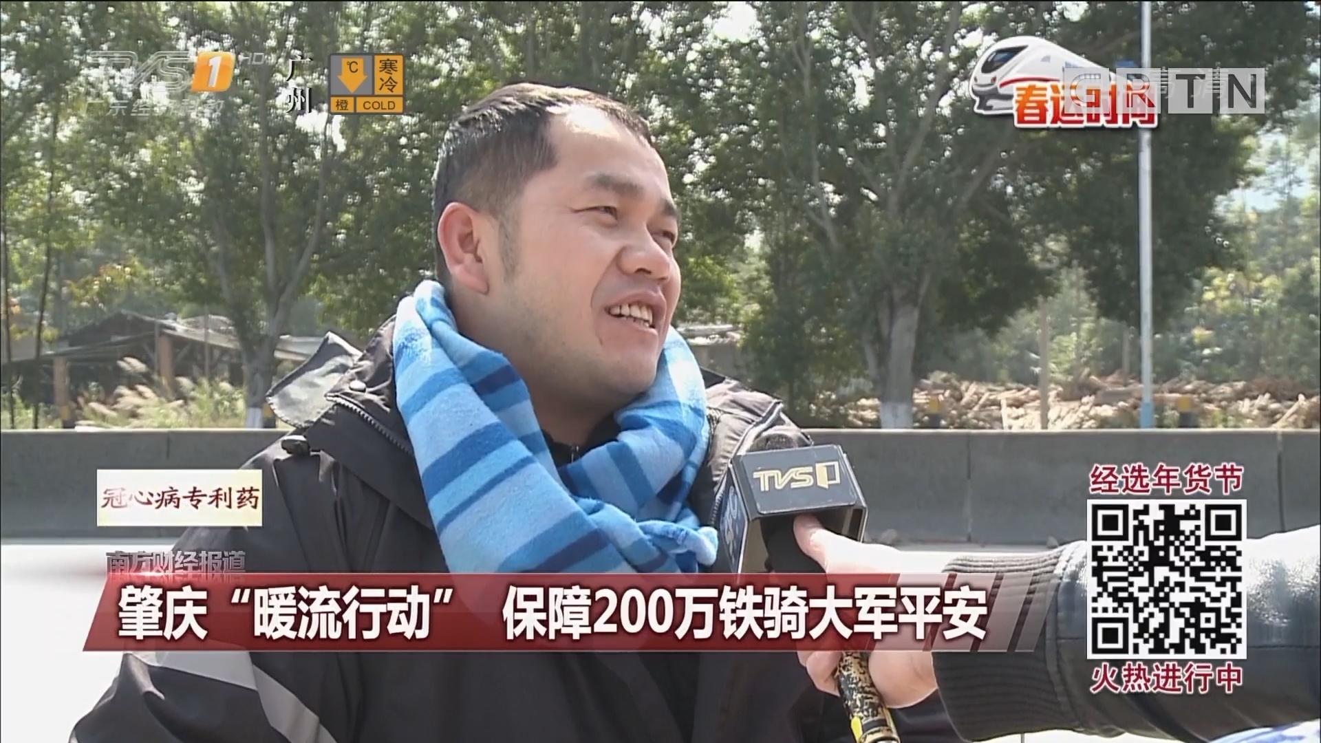 """肇庆""""暖流行动"""" 保障200万铁骑大军平安"""