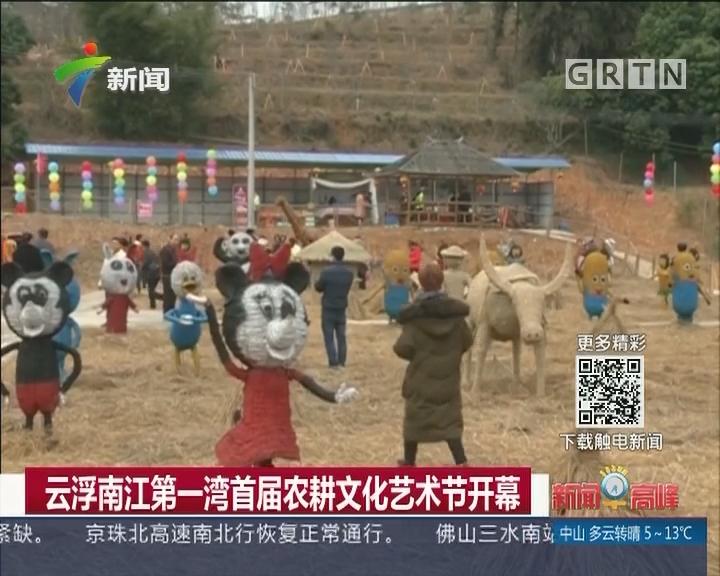 云浮南江第一湾首届农耕文化艺术节开幕