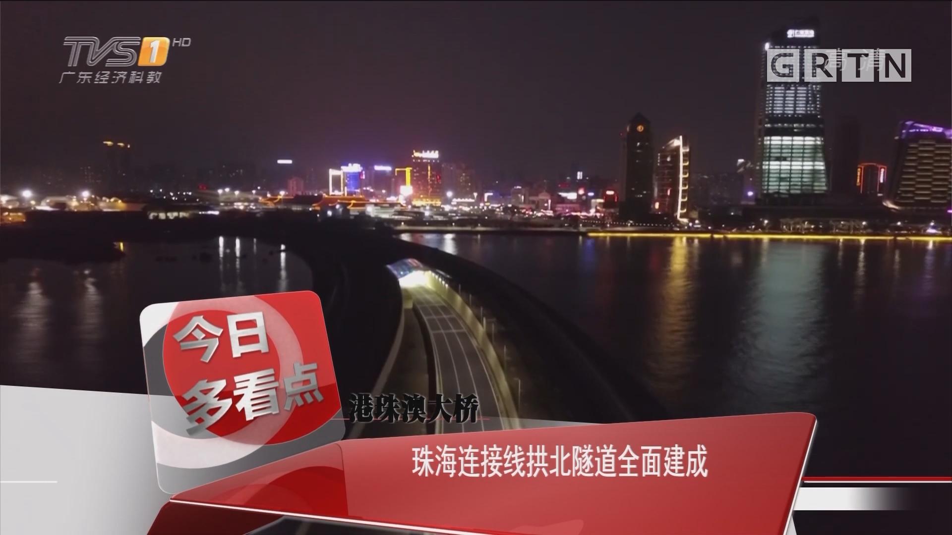 港珠澳大桥:珠海连接线拱北隧道全面建成