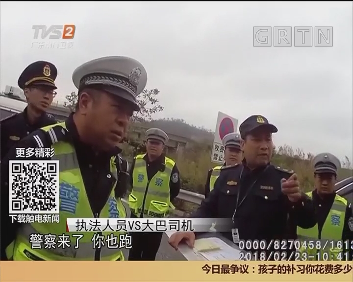 中山:大客车屡次冲卡 交警交运联动截获