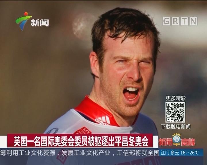 英国一名国际奥委会委员被驱逐出平昌冬奥会