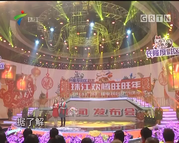 2018广东春晚提前看 影帝携家人来助阵