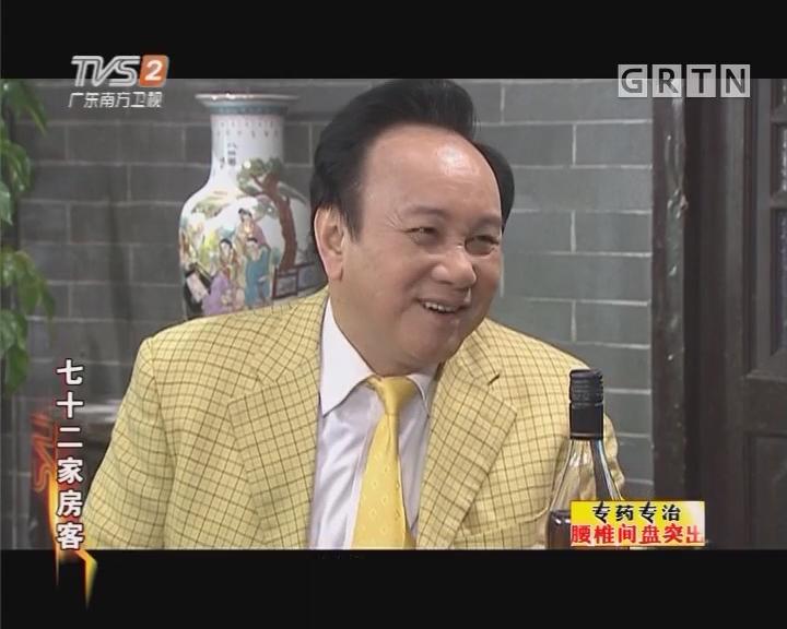 [2018-02-18]七十二家房客:老姜嫩姜(上)