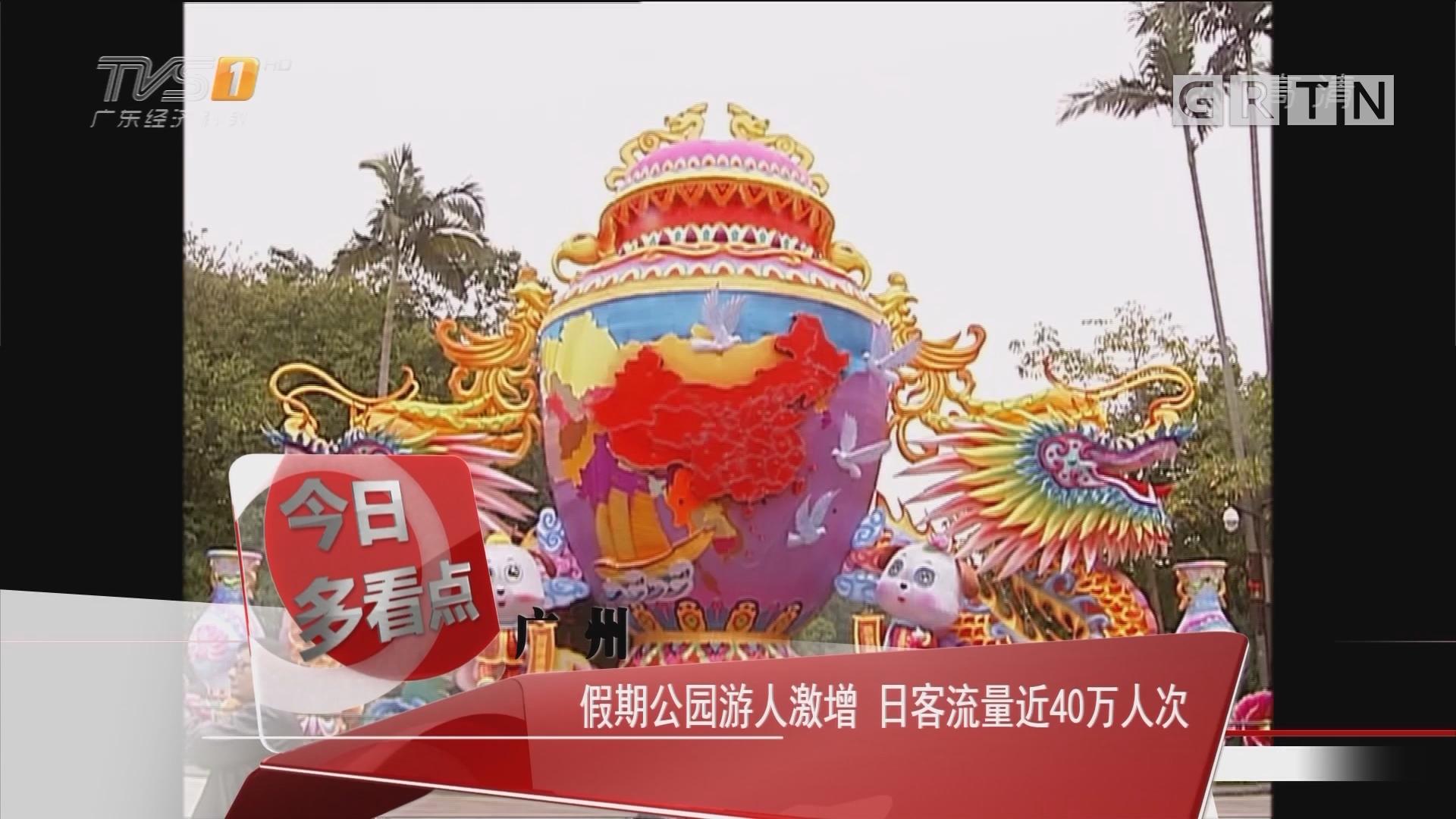 广州:假期公园游人激增 日客流量近40万人次