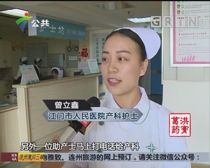 江门:产妇等电梯时临盆 三位助产士施行急救