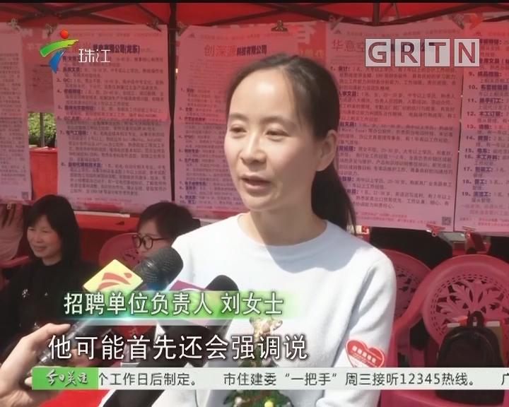 深圳:公益现场招聘会 员工福利受关注