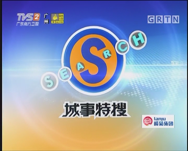 [2018-02-15]城事特搜:南雄香火龙 欢腾迎春旺旺旺