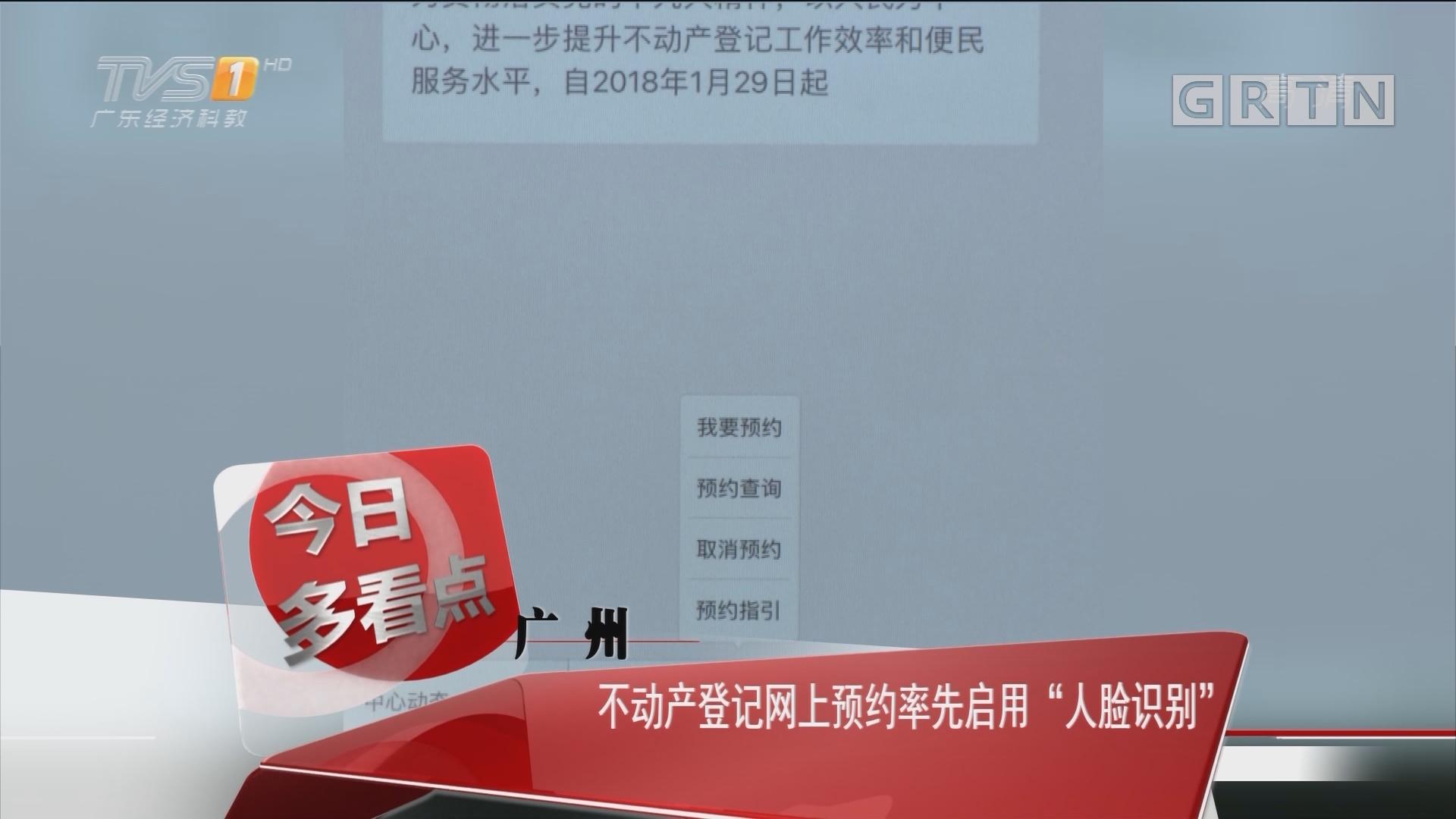 """广州:不动产登记网上预约率先启用""""人脸识别"""""""