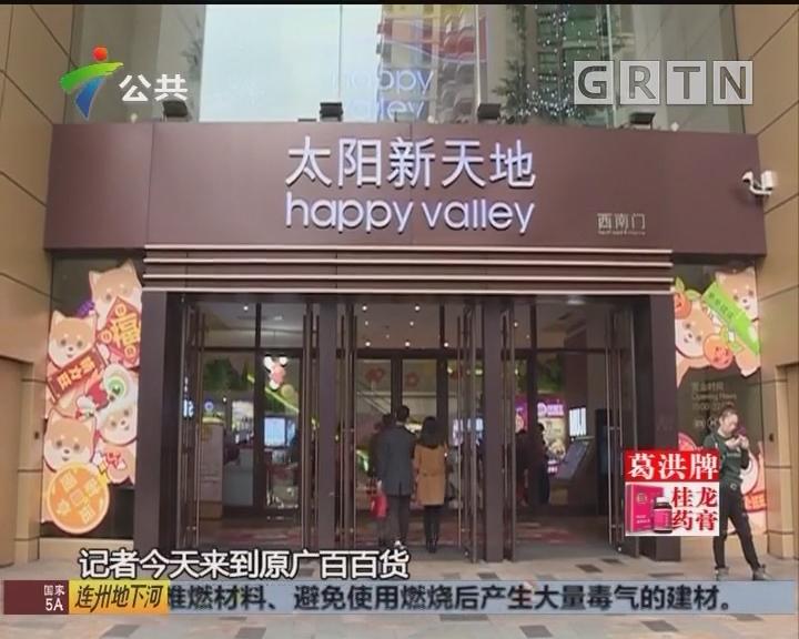 广州:广百百货撤出太阳新天地