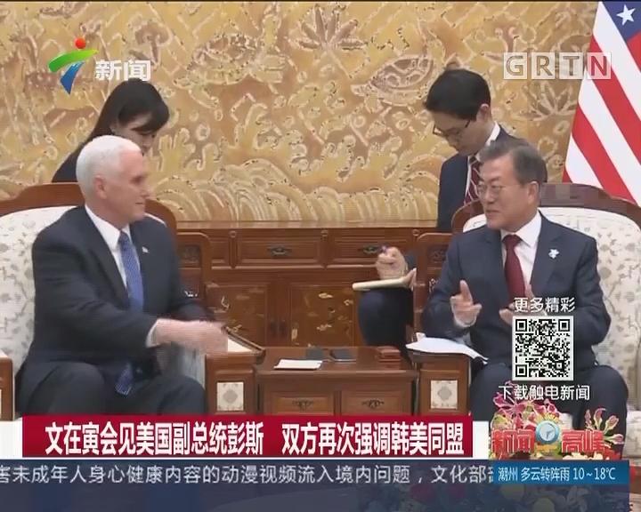 文在寅会见美国副总统彭斯 双方再次强调韩美同盟