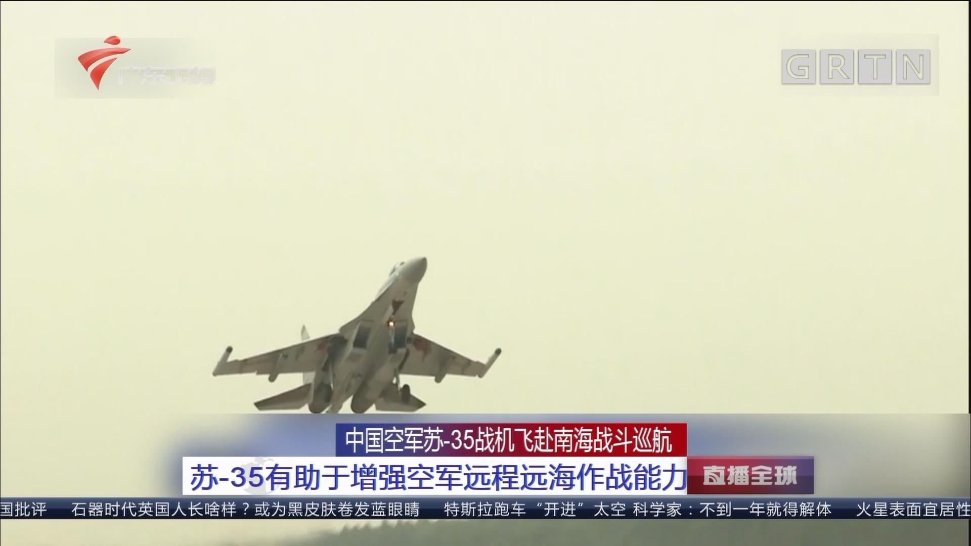 中国空军苏—35战机飞赴南海战斗巡航 苏—35有助于增强空军远程远海作战能力