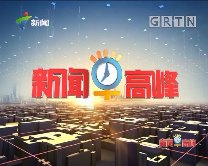 [2018-02-25]新闻早高峰:中央第十二巡视组巡视广东省工作动员会召开