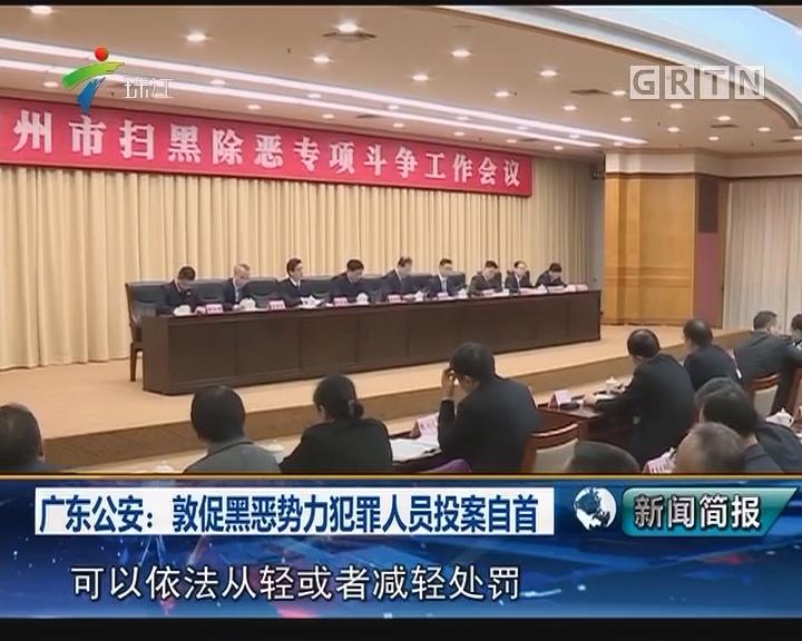 广东公安:敦促黑恶势力犯罪人员投案自首