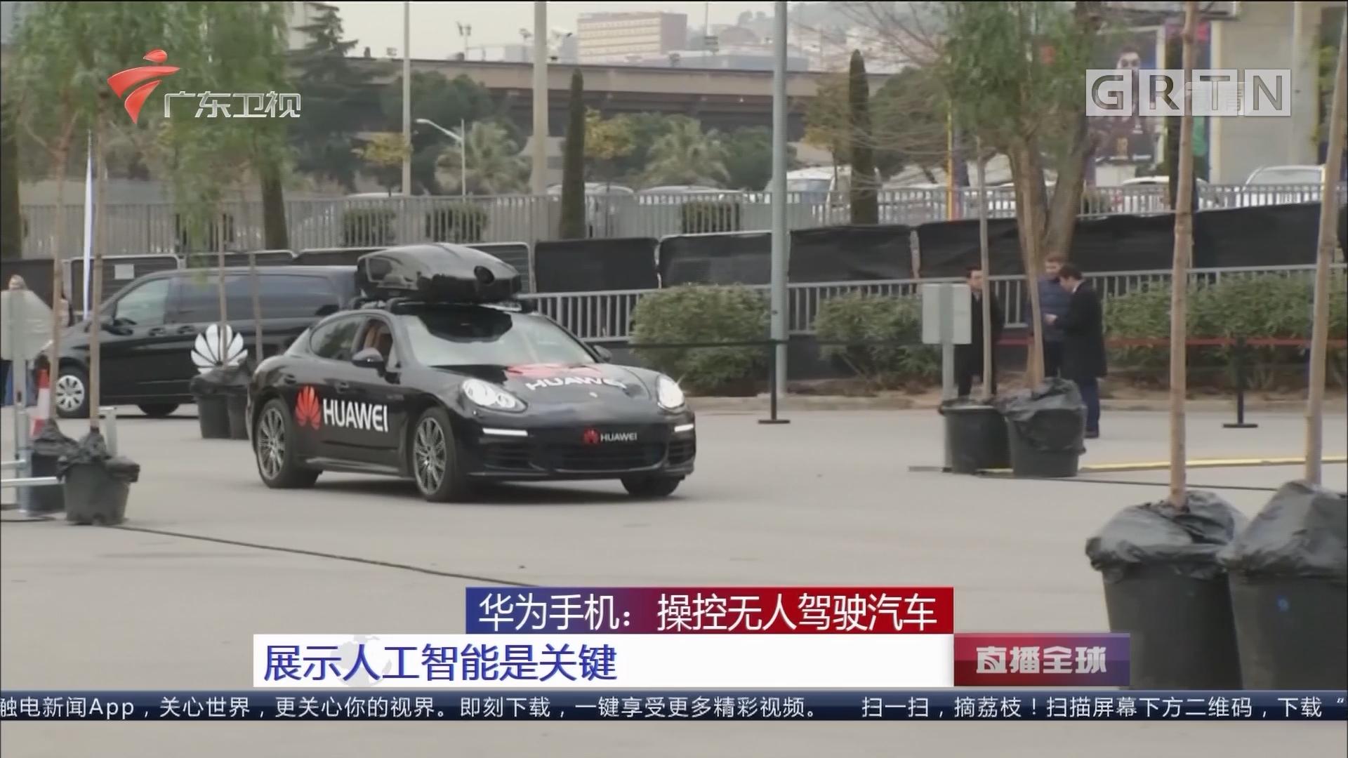 华为手机:操控无人驾驶汽车 展示人工智能是关键