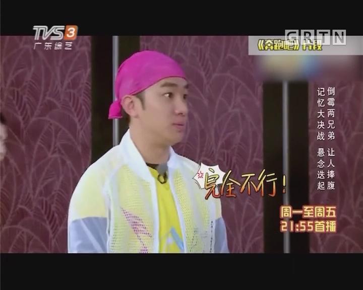 王祖蓝、郑恺退出《奔跑吧6》?