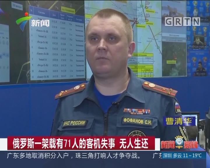 俄罗斯一架载有71人的客机失事 无人生还