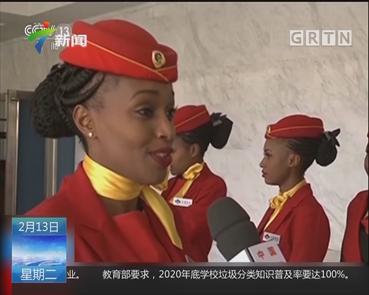 2018年央视狗年春晚:非洲乘务员登上春晚舞台