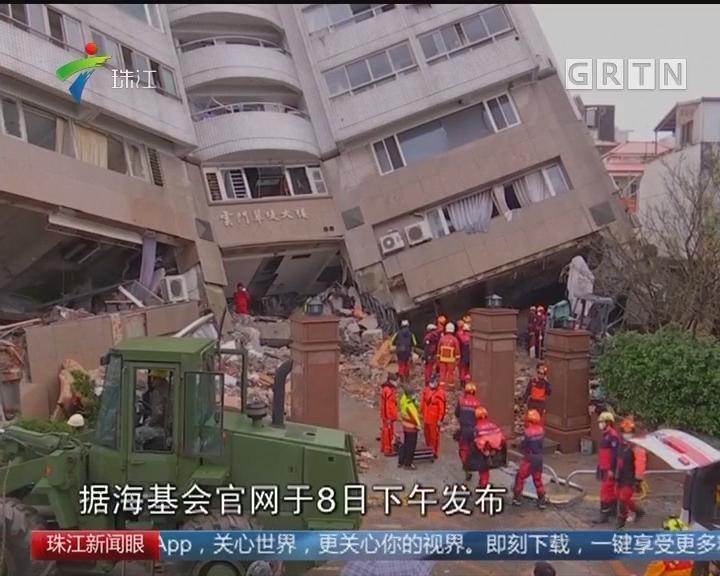 台湾花莲地震 广州3名自由行游客罹难
