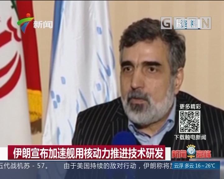 伊朗宣布加速舰用核动力推进技术研发
