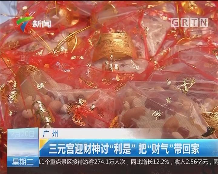 """广州:三元宫迎财神讨""""利是""""把""""财气""""带回家"""