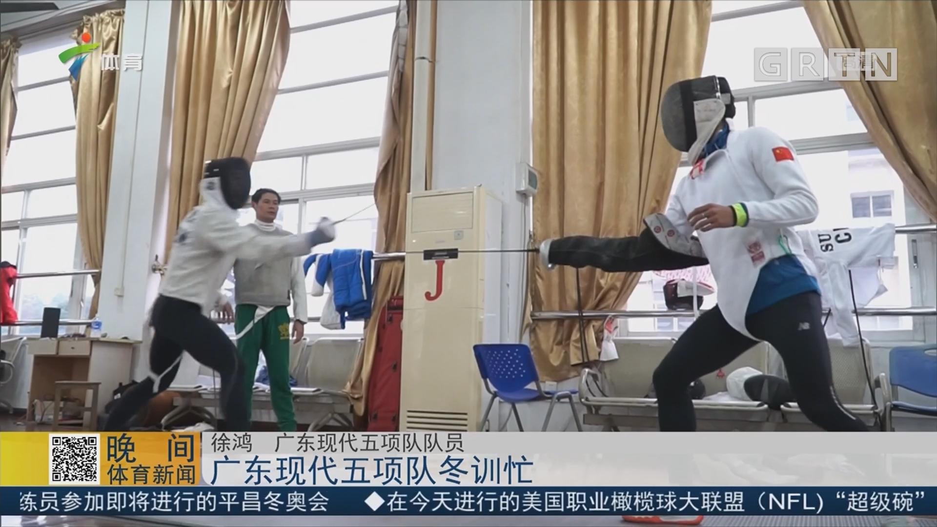 广东现代五项队冬训忙