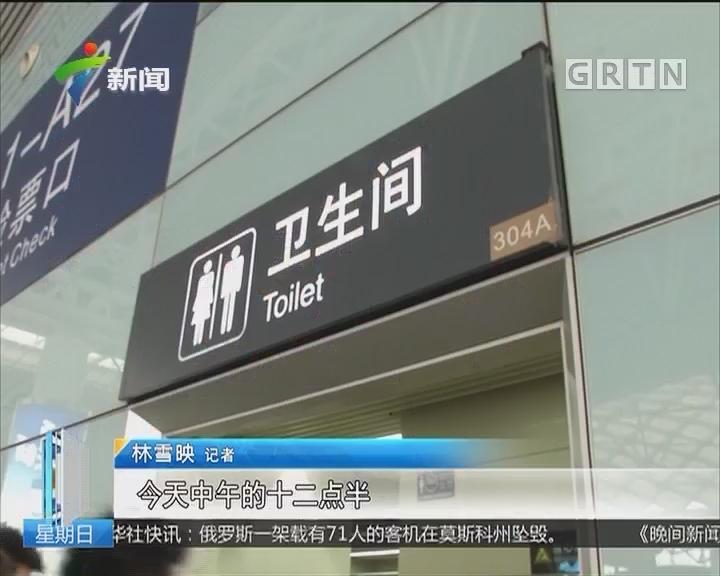 晚间头条:广州南站车站洗手间内发现一名弃婴