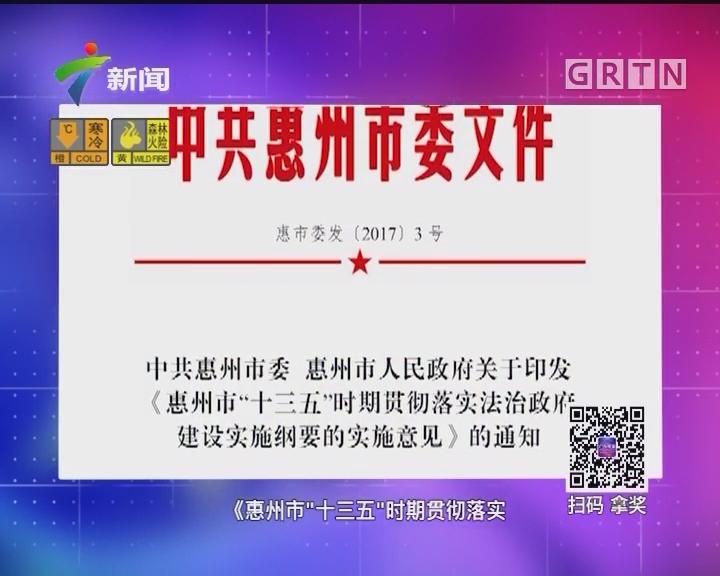 惠州:开启建设法治政府的新征程