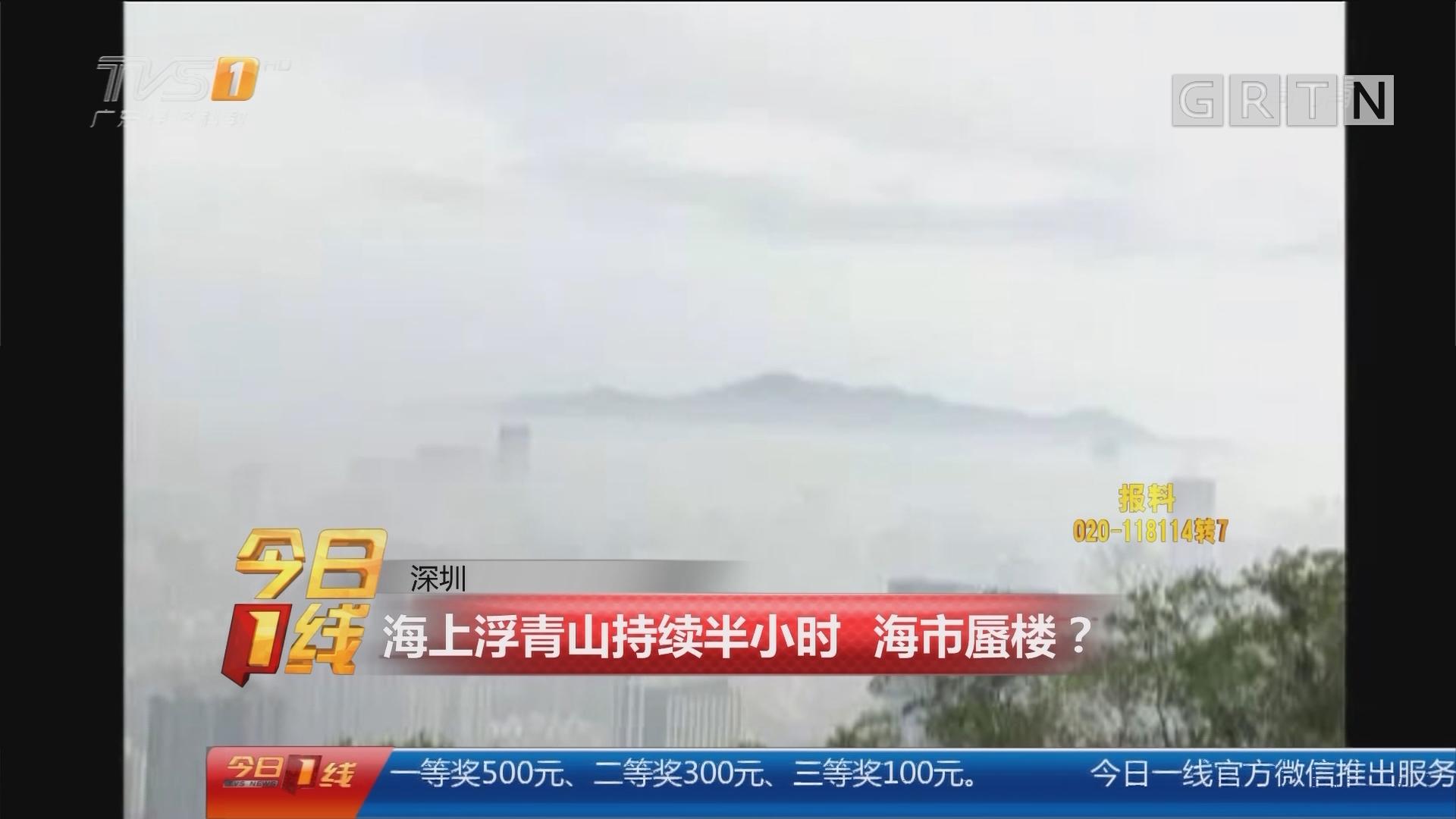 深圳:海上浮青山持续半小时 海市蜃楼?