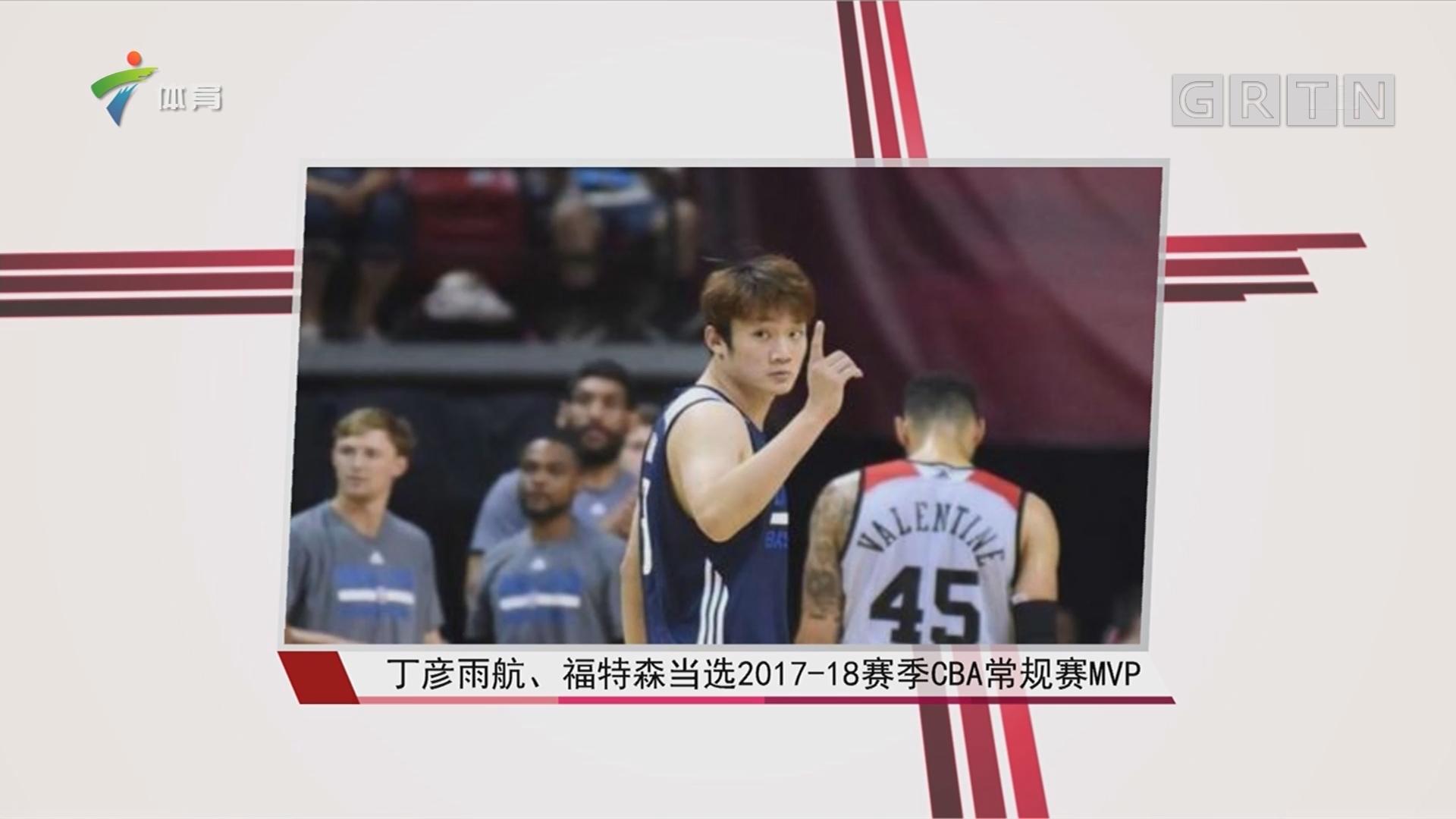 丁彦雨航、福特森当选2017—18赛季CBA常规赛MVP