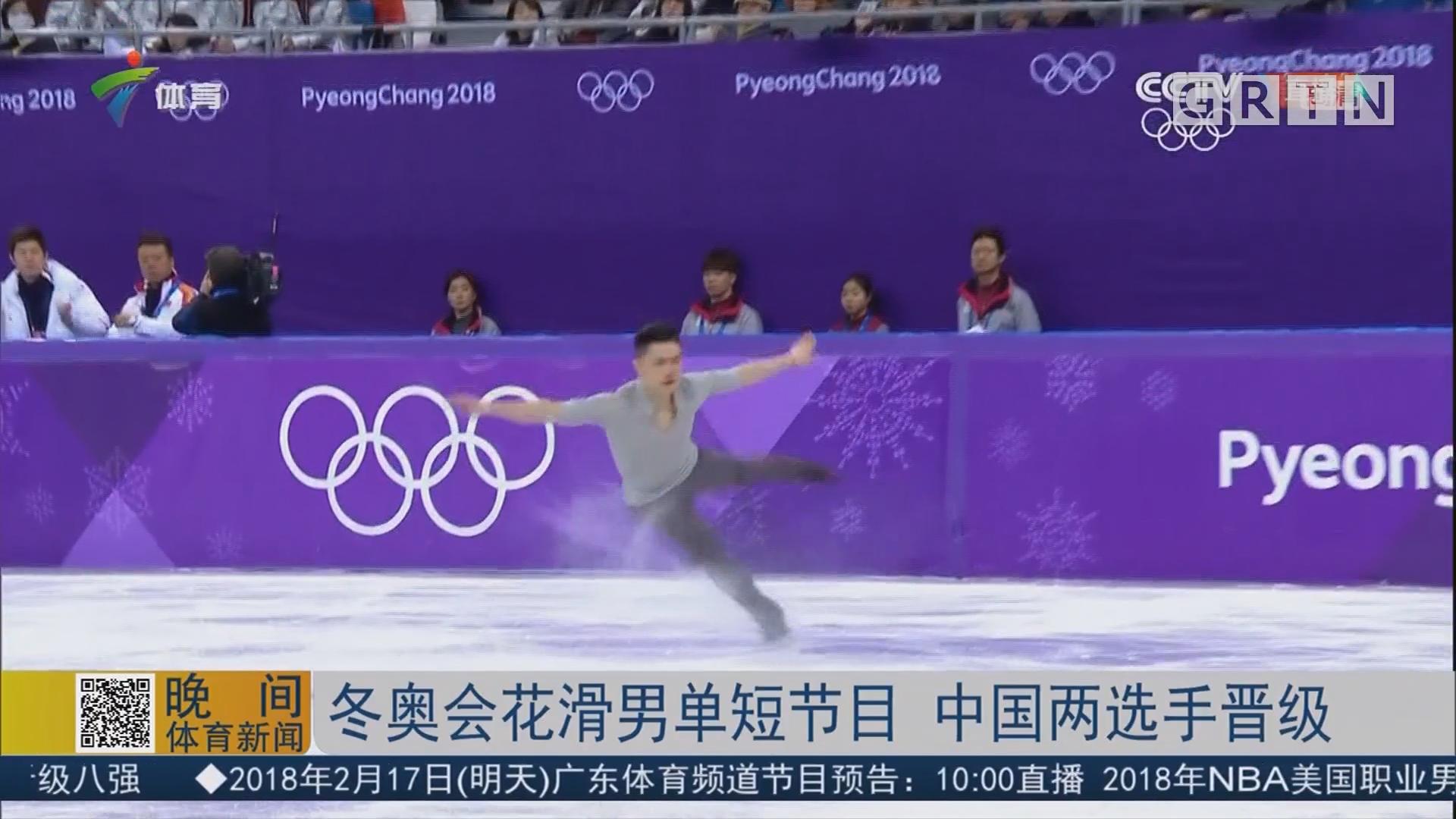 冬奥会花滑男单短节目 中国两选手晋级