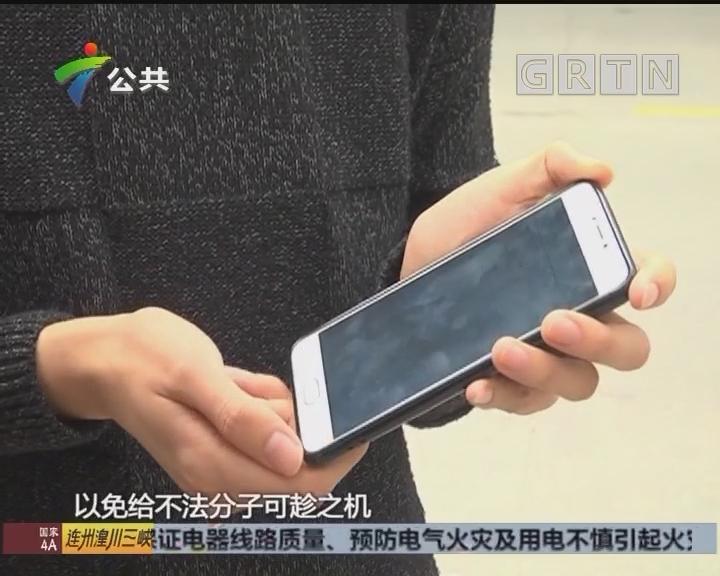 男子出借手机被抢 支付宝还遭盗刷