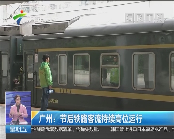 广州:节后铁路客流持续高位运行