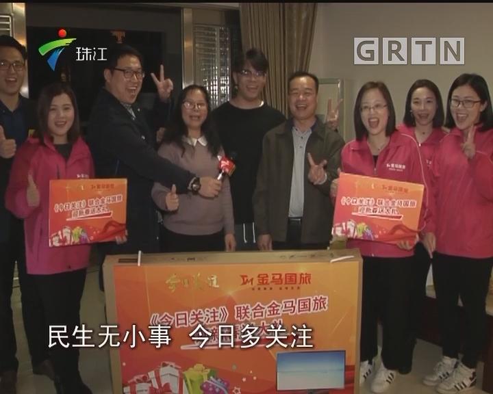 """新春送大礼 新会""""铁杆粉""""喜获大电视"""