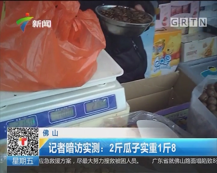 佛山:街坊市场买年货 回来发现短斤少两