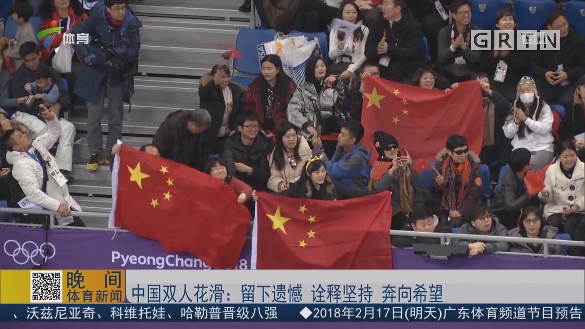 中国双人花滑:留下遗憾 诠释坚持 奔向希望