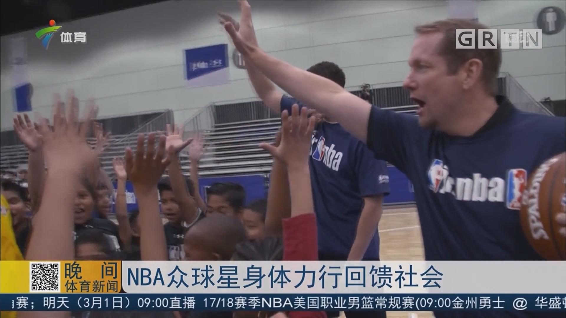NBA众球星身体力行回馈社会