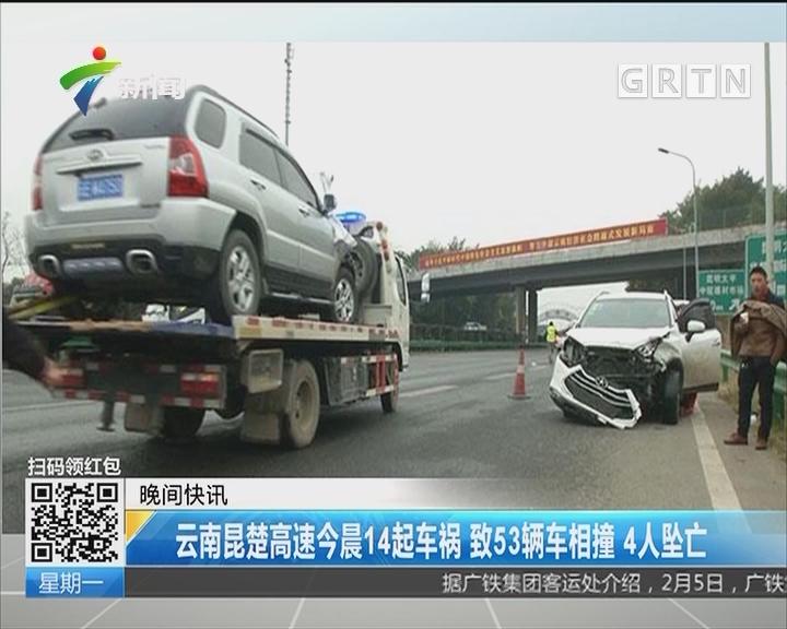 云南昆楚高速今晨14起车祸 致53辆车相撞 4人坠亡